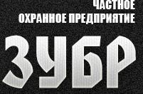 ООО ЧОО Зубр