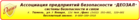 Пожарная сигнализация, цены от ООО ЧОО ДЕОЗАЛ в Тюмени