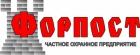 Охрана магазинов от ООО ЧОО Форпост в Тюмени